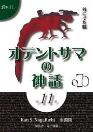 オテントサマの神話 第11巻「外にでた脳」 漫画