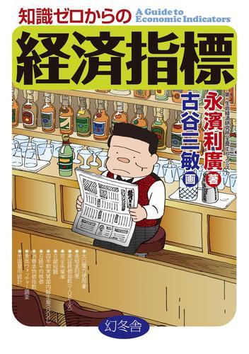 知識ゼロからの経済指標 漫画