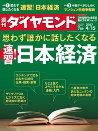 週刊ダイヤモンド 17年4月15日号 漫画