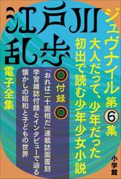 江戸川乱歩 電子全集15 ジュヴナイル第6集 漫画
