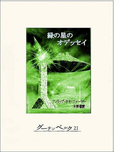 緑の星のオデッセイ 漫画