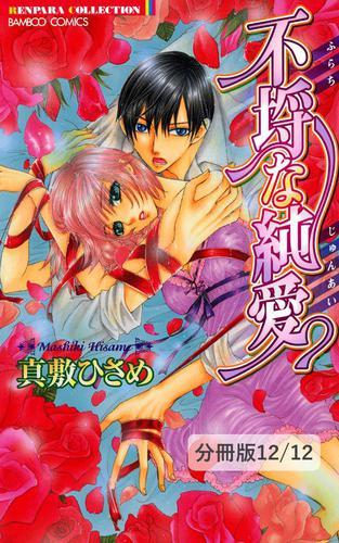 LOVEはじめました 2 不埒な純愛【分冊版12/12】 漫画