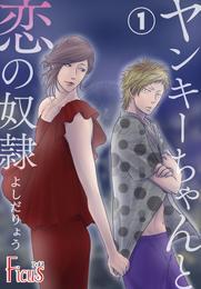 ヤンキーちゃんと恋の奴隷 1 漫画