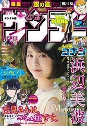 週刊少年サンデー 2017年34号(2017年7月19日発売) 漫画