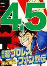 最狂超プロレスファン烈伝4.5 漫画