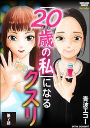 「20歳の私」になるクスリ(分冊版) 【第7話】