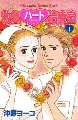救急ハート治療室 (1-16巻 全巻) 漫画
