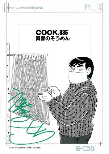【直筆サイン入り# COOK.835扉絵複製原画付】クッキングパパ 漫画