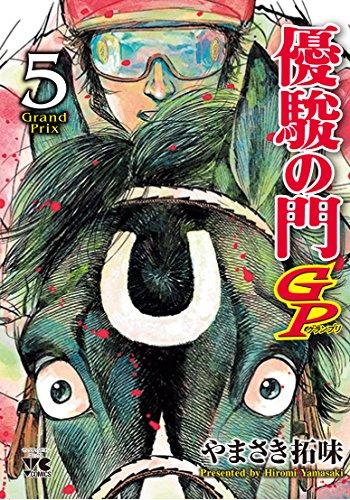 優駿の門GP (1-5巻 全巻) 漫画