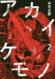 アカイケモノ (1-2巻 最新刊)