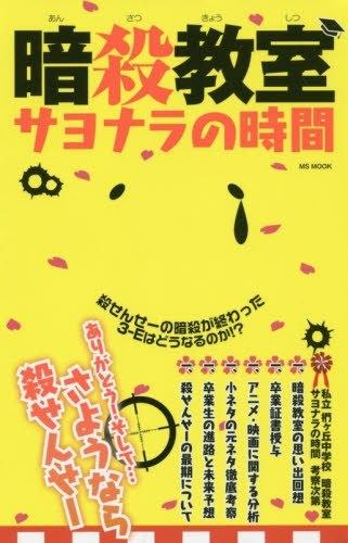 【書籍】暗殺教室 サヨナラの時間 漫画