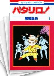【中古】パタリロ! (1-98巻) 漫画