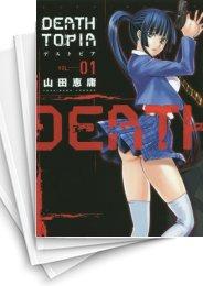 【中古】DEATHTOPIA (1-8巻) 漫画