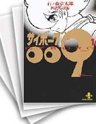 【中古】サイボーグ009 [文庫版] (1-23巻 最新巻) 漫画