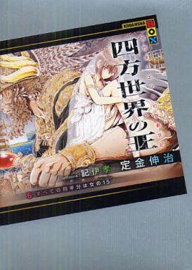 【ライトノベル】四方世界の王 (全6冊) 漫画
