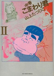 中春こまわり君 (1-2巻 全巻) 漫画