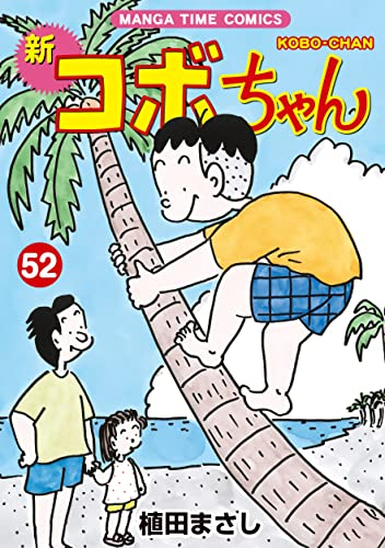 新コボちゃん (1-46巻 最新刊) 漫画