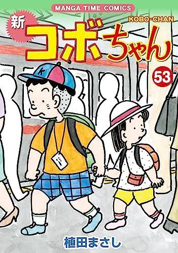 新コボちゃん (1-48巻 最新刊) 漫画