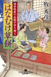 甘味屋十兵衛子守り剣 漫画
