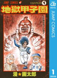 地獄甲子園 3 冊セット全巻 漫画