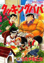 クッキングパパ(30) 漫画