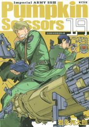 Pumpkin Scissors(19) 漫画