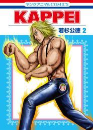 KAPPEI 2巻 漫画