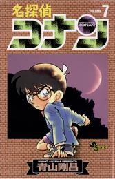 名探偵コナン(7) 漫画