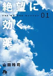絶望に効く薬-ONE ON ONE-セレクション(1) 漫画