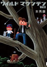 ワイルドマウンテン(8) 漫画