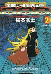 銀河鉄道999(2) 漫画