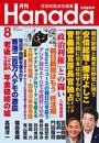 月刊Hanada2019年8月号 漫画