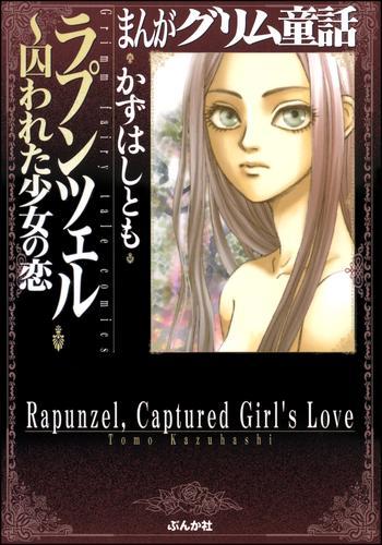 まんがグリム童話 ラプンツェル~囚われた少女の恋 漫画
