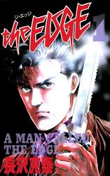 the EDGE 1巻 漫画