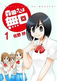 森田さんは無口 STORIAダッシュ連載版Vol.1 漫画