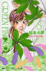 GREEN FINGER ー小花の庭ー  (1-8巻 全巻) 漫画