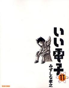 いい電子 (1-11巻 全巻) 漫画