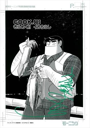 【直筆サイン入り# COOK.985扉絵複製原画付】クッキングパパ 漫画