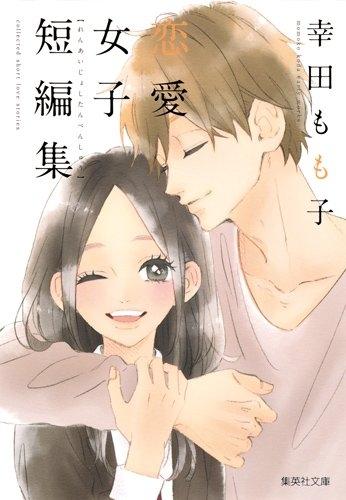 幸田もも子 恋愛女子短編集 漫画