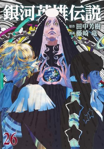 銀河英雄伝説 (1-8巻 最新刊) 漫画