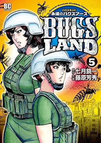 BUGS LAND (1-5巻 全巻) 漫画