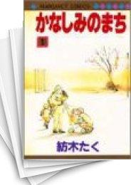【中古】かなしみのまち (1-2巻) 漫画