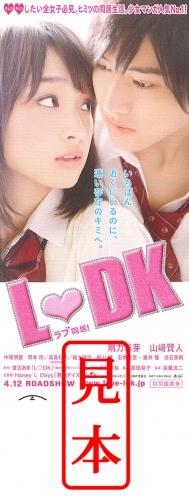 【映画前売券】LDK / 一般(大人) 漫画