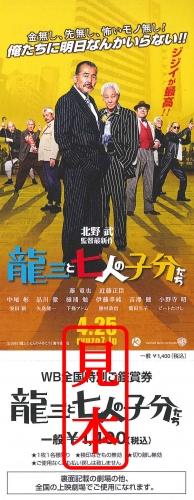 【映画前売券】龍三と七人の子分たち / 一般(大人) 漫画