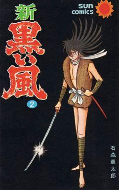 新黒い風 (1-2巻 全巻) 漫画
