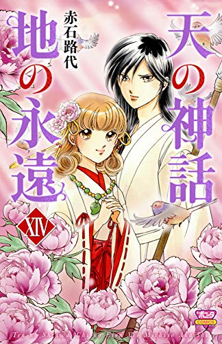天の神話地の永遠 (1-12巻 最新刊) 漫画