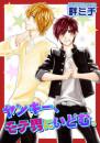 ヤンキー、モテ男にすがる。 【短編】 4 冊セット最新刊まで 漫画