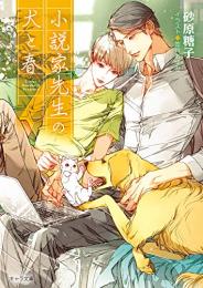 【ライトノベル】小説家先生の犬と春 (全1冊)
