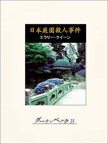 日本庭園殺人事件 漫画