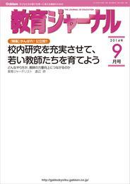 教育ジャーナル2014年9月号Lite版(第1特集) 漫画